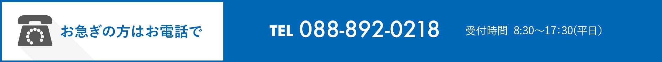お急ぎの方はお電話で。088-982-0218 受付時間  8:30〜17:30(平日)